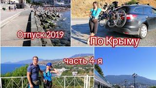 Отпуск 2019г. Приключения. Крым. На великах. Ялта. Водопад Джур-Джур. Хороший отдых. Отдых на авто.