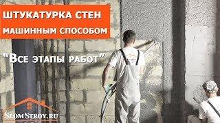 Механизированная штукатурка стен от СломСтрой(, 2017-09-13T08:48:55.000Z)