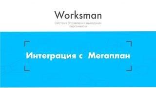 Интеграция  Мегаплан и Системы по управлению персоналом Worksman