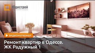Юдистрой. Ремонт квартир  в Одессе. ЖК Радужный 1