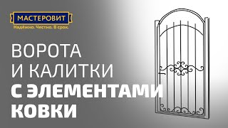 Ворота и калитки с элементами ковки(, 2017-03-10T16:12:40.000Z)
