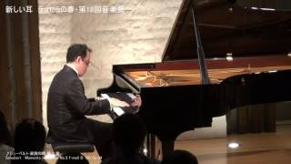 Schubert : Moments musicaux No.3 f-moll D 780 Op.94/梯 剛之(Takeshi Kakehashi)[pf]