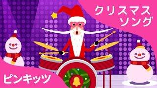 サンタバンド | The Santa Band | クリスマスソング | ピンキッツ日本語童謡