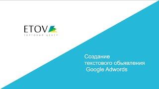 Урок 6: Создание текстового объявления в Google AdWords - ETOV