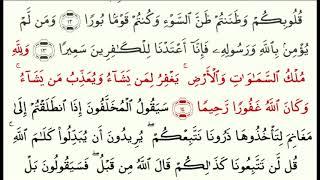 Сура 48 Аль-Фатх (Победа) - урок, таджвид, правильное чтение