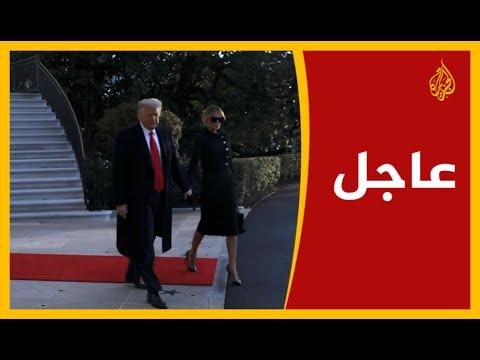 شاهد | لحظة مغادرة ترمب وزوجته البيت الأبيض للمرة الأخيرة  - نشر قبل 2 ساعة