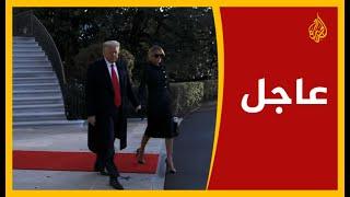 شاهد | لحظة مغادرة ترمب وزوجته البيت الأبيض للمرة الأخيرة
