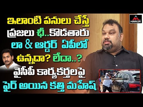 Kathi Mahesh Strong Comments On Ysrcp Leaders | Ys Jagan Mohan Reddy | AP Political News | Mirror Tv