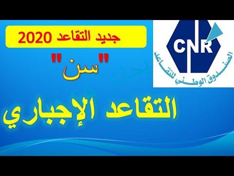 جديد التقاعد 2020 سن التقاعد الاجباري في الجزائر Cnr Youtube