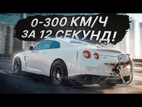 0-300 км/ч за