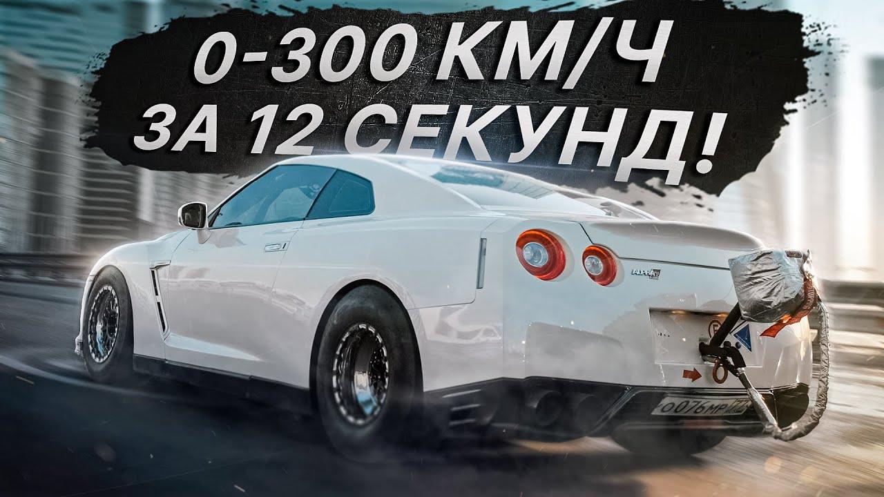 0-300 км/ч за 12 сек. — 1500+ л.с. Nissan GT-R GoshaTurboTech