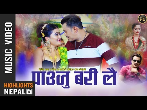 Pauju Barilai - New Nepali Teej Song 2018 | Dinesh Thapa, Sima Bhandari | Ft. Ritu Tamang