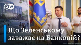 Зеленський переїде з Банкової: що не так в Адміністрації президента | DW Ukrainian