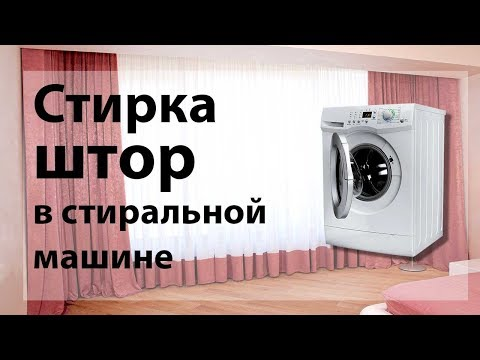 Как стирать шторы в стиральной машине