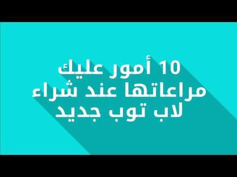 صورة  لاب توب فى مصر 10 أمور عليك مراعاتها عند شراء لاب توب جديد شراء لاب توب من يوتيوب