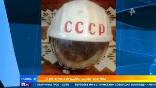 Шлем Юрия Гагарина выставили на продажу в Avito почти за 1 млн рублей