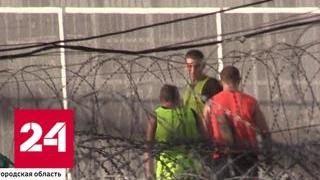 Тренировка за решеткой: от Кокорина и Мамаева ждут футбольных побед в колонии - Россия 24