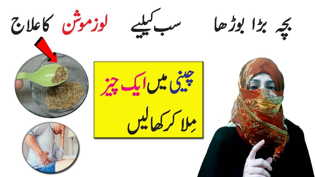 Diarrhea treatment in Urdu   Home remedy for loose motion