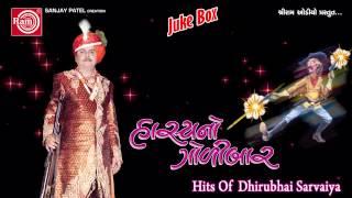 Gujarati Jokes | Hasyano Golibar Part-1|Dhirubhai Sarvaiya