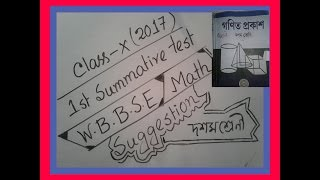 Class 10 math suggestion for summative test in bengali .W.B.B.S.E.