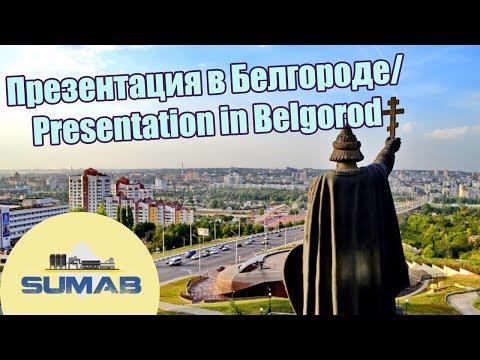 Презентация в Белгороде, 17 февраля 2015 года