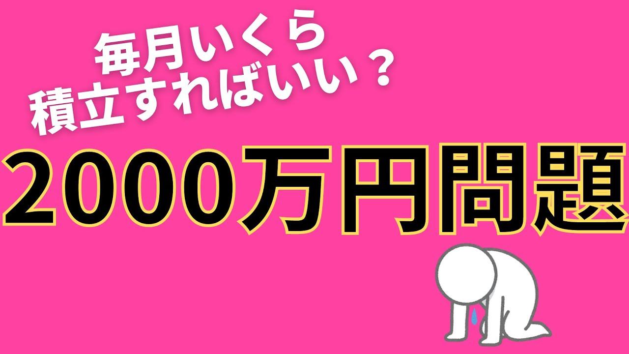 米国株の積立投資で「2000万円」を目指すには毎月いくら必要?