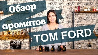 Парфюмерия Tom Ford. Лучшие ароматы: Noir, Oud Wood, Tuscan Leather, Extreme, Tobacco Vanille