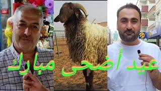 كيف بدأ عيد الأضحى /عيد اضحى مبارك