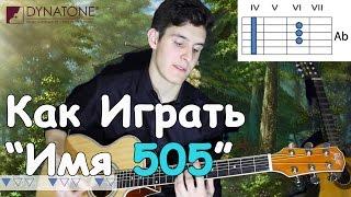 "Уроки Игры на Гитаре: Время и Стекло - Имя 505 (Разбор Песни)/Как Играть ""Время и Стекло - Имя 505"""