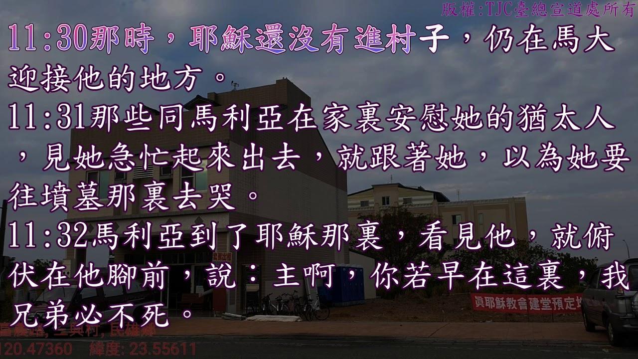 約翰福音 11 章 - YouTube