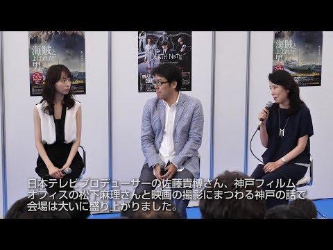 海フェスタ神戸 海の総合展/神戸市中央区