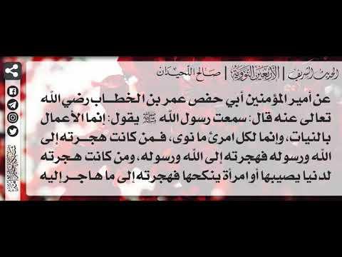 1 شرح حديث إنما الاعمال بالنيات الشيخ صالح اللحيدان Youtube