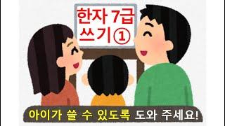 한국어문회 7급 한자 쓰기① 가족과 형제와 친구와 재밌…