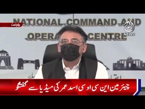 Corona Ki Waja Say Hospital Par Dabao Barh Raha Hai   Chairman NCOC Asad Umar   14 Sep 2021 Aaj News