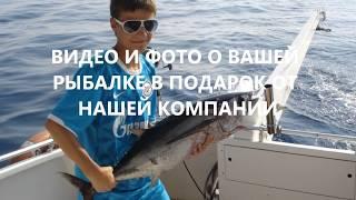 Кипр.Рыбалка на Кипре-Тунец 2011.Отдых на Кипре. www.southpalmira.com(Лов тунца на Кипре.Рыбалка на Кипре., 2013-03-19T14:55:57.000Z)