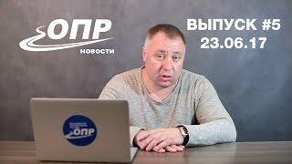Новости ОПР с Андреем Бажутиным. Выпуск #5, 23.06.17