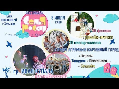 На фото Все на фестиваль живых эмоций «Семья России» 8-го в Хотькове! изображение