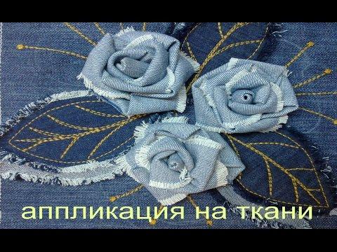 Как работать с фильерой.Цветы из ткани