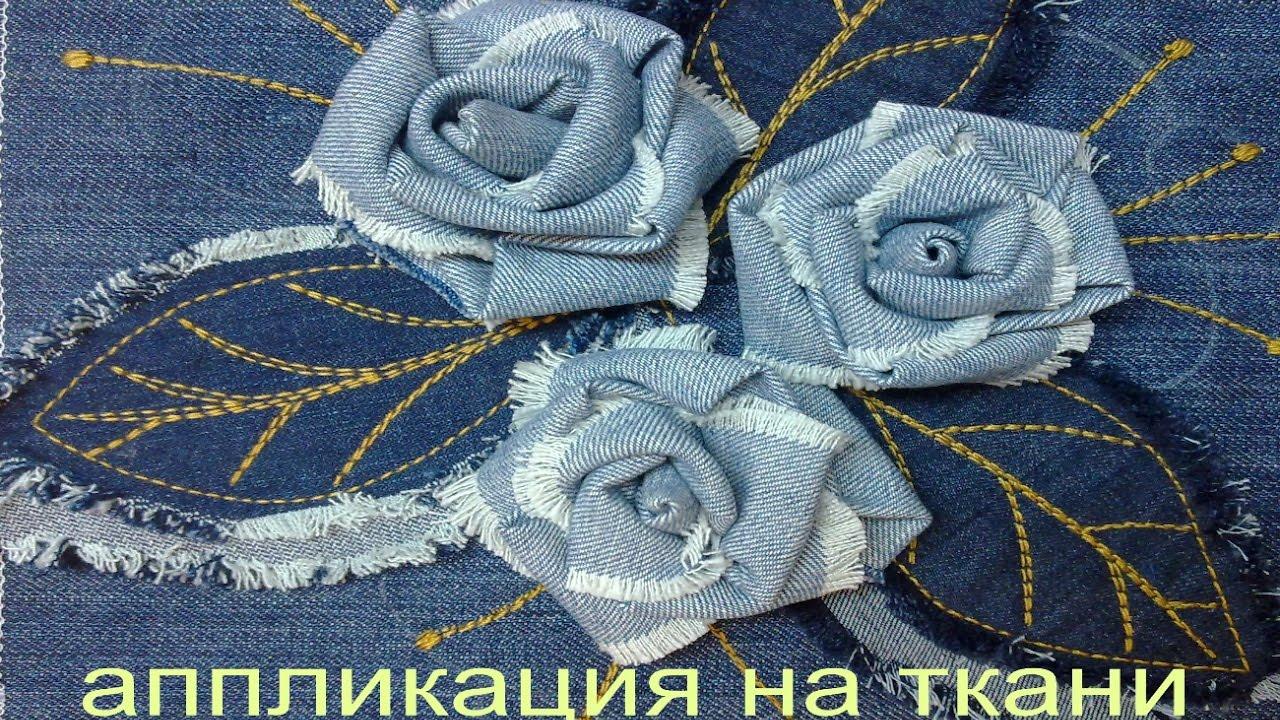 Джинсовые цветы своими руками фото 326
