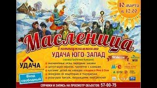 """Масленица 2019 в коттеджном поселке """"Удача Юго-Запад"""""""