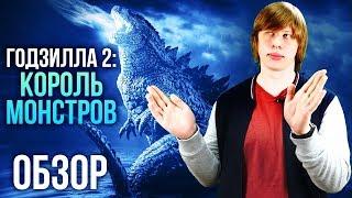 «Годзилла 2: Король монстров» — Мнение редактора Игромании (Обзор / Review)