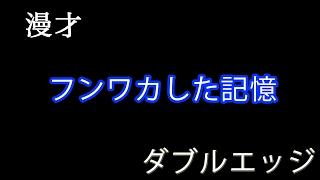 漫才「フンワカした記憶」 【ダブルエッジ】 □田辺日太 1967年6月23日 ...