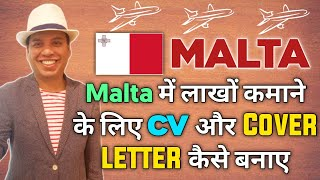 HOW TO MAKE CV & COVER LETTER FOR MALTA JOBS FOR INDIAN , PAKISTANI, NEPALI & BANGLADESHI