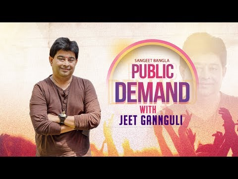 Public Demand with Jeet Gannguli | Birthday Special Coverage | Sangeet Bangla