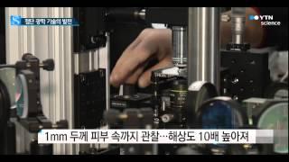 현대 과학 기술의 견인차, 빛 / YTN 사이언스