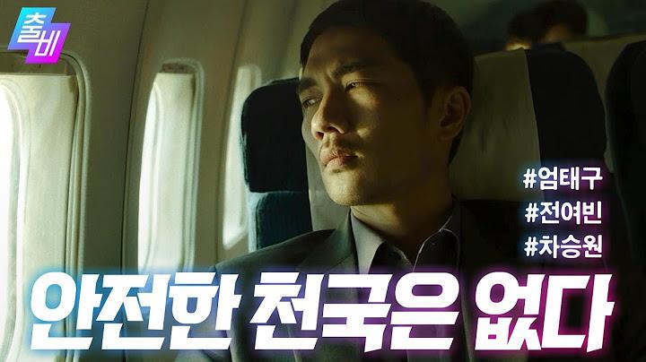 [기막힌 이야기] 조직의 타깃이 된 남자와 생의 끝에 선 여자의 운명적 연대, MBC 210404 방송