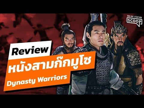 Dynasty Warriors จากเกมสู่หนังสามก๊กมูโซ รีวิวกันด่วน ๆ !!    Online Station Scoop