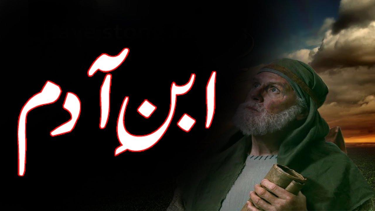 Ibn-e-Adam I Sachi Tuba I Moral Urdu Story