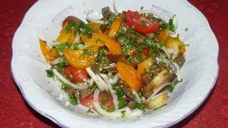Салат из помидоров и баклажанов. Быстро и очень вкусно.