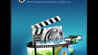 Как и где скачать ВидеоМАСТЕР +кряк  (и как настроить универсальный видео конвертер)(ВидеоМАСТЕР - универсальный видео конвертер с возможностью записи DVD дисков. Программа позволяет быстро..., 2014-12-03T15:24:44.000Z)